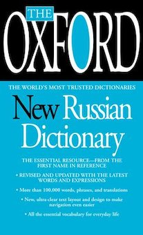 The Oxford Russian Dictionary (Russian-English/English-Russian): Russian-English/English-Russian
