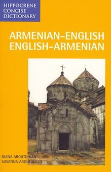 Armenian-English/English-Armenian Dictionary